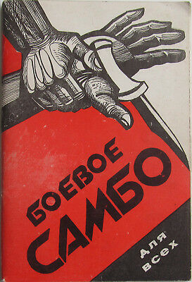 SIGNED Book Combat Fist Fight Sambo Russian Hand-to-hand SWAT Battle