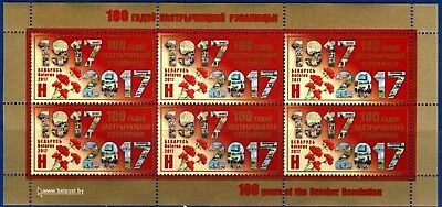 2017. Belarus. 100 Years of the October Revolution. MNH. Sheet