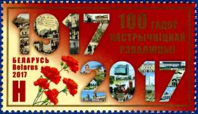 2017. Belarus. 100 Years of the October Revolution. MNH. Stamp