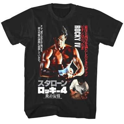 Rocky IV Japan Movie Poster Men's T Shirt Balboa Sylvester Stallone Boxing Champ