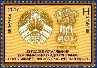 2017. Belarus. Diplomatic relations with  Republic of India. Stamp. MNH