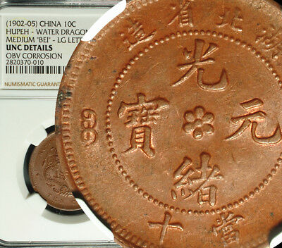 1906 China Empire HUPEH WATER DRAGON 10 Cash NGC UNC Details MINT LUSTER