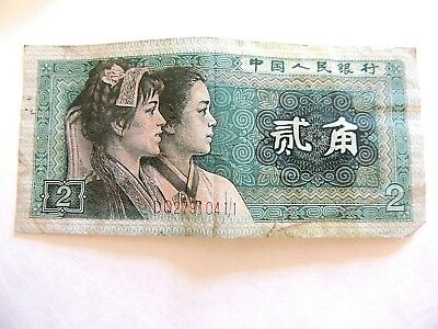 1980 Chinese Two (2) Er Jiao Note