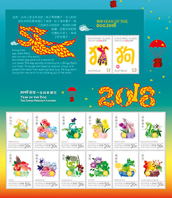 Year of the Dog 2018 zodiac sheetlet