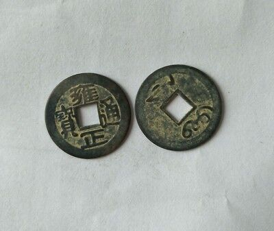 23mm Collect Chinese old Dynasty palace Yongzheng Emperor bronze coin