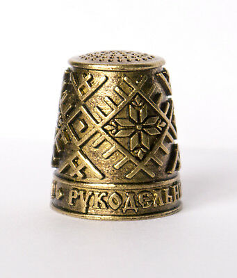 Thimble Ethnic Pattern Needlework Solid Brass Metal Russian Souvenir Collection