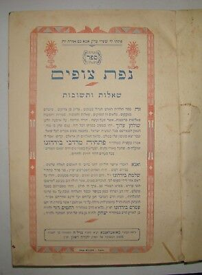 SIGNED JEWISH BOOK MOROCCAN JEWRY MUSIC NOTES Morocco