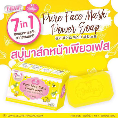 New Pure Face Mask Power Soap By Jelly With Collagen & Vitamin C 80 G.
