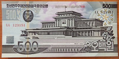 Korea 500 won 1998 (2005) 60th Anniversary of Liberation UNC