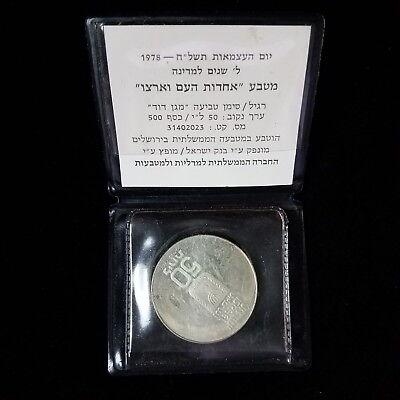 1978 / 5738 Israel 50 Lirot .500 Silver 30 Years of Independence Coin 3IL5078