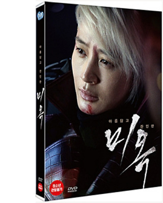 "KOREAN MOVIE ""THE City Of Violence"" DVD/ENG SUBTITLE/REGION3"