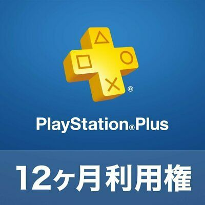 Japan Playstation Plus 12 Month Subscription: Digital Code Free Shipping