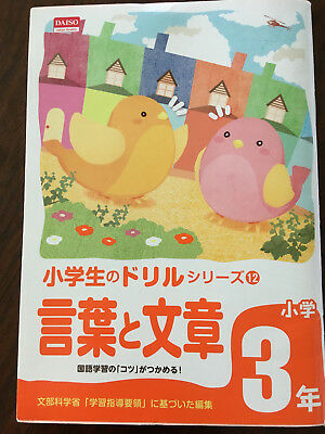 Daiso Japanese Words and Sentences for Third Graders - New Japanese Workbook
