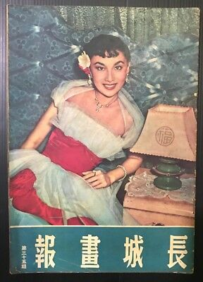 1954 Chinese Hong Kong Magazine The Great Wall Pictorial 長城畫報 No 35