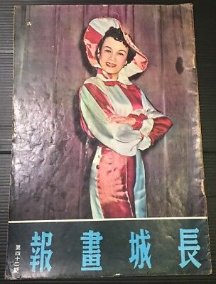 1954 Chinese Hong Kong Magazine The Great Wall Pictorial 長城畫報 No 42