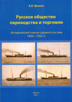 Russian steamship and trade society     Historical ship list     ROPiT