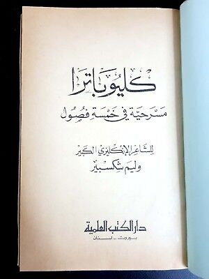 ANTIQE SHAKESPEARE'S PLAY BOOK IN ARABIC. Cleopatra. P 1990 كليوباترا