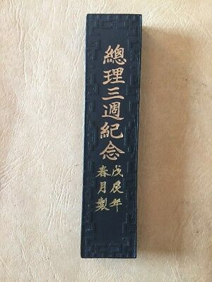 "Good Quality Old Chinese Black Ink Stick ""HuKaiWen"" Mark.  2 oz."