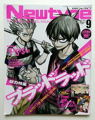 Newtype September 2013 (Featuring Blood Lad, Kill la Kill, and more)