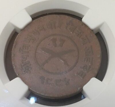 1937 Vs 1994 Nepal 5 Paisa Ngc Vf35 Brown Pop.1