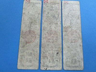 Japan 1800,s Used 1 Momme (Silver) Notes x 3