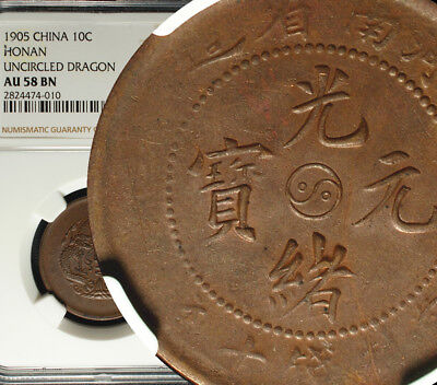 ✪ 1905 China Empire HONAN 10 Cash TAI CHI NGC AU 58 SHARP DETAILS