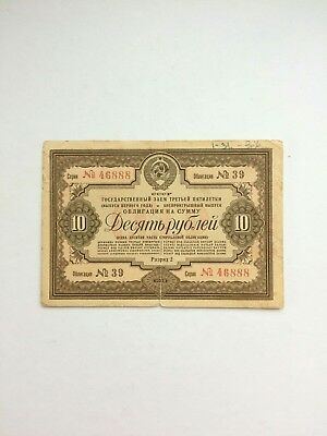 Rare 1938 1930s 10 Roubles Soviet Union USSR Public Bond Obligation State Loan