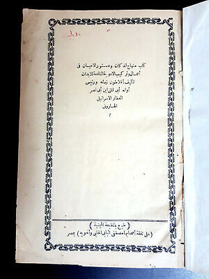 RARE ARABIC MEDICAL ANTIQUE BOOK. P in 1902 Herbal Medicine