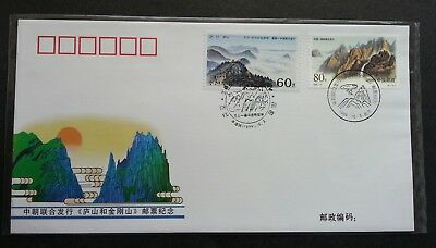 China - Korea Joint Issue Mountain 1999 Nature (joint FDC) *dual cancellation