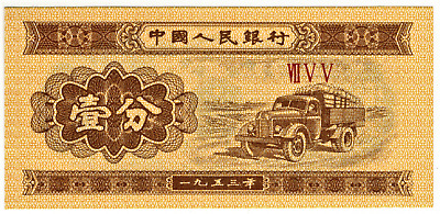 China, 1953, 1 Fen Banknote, UNC - 65 years old