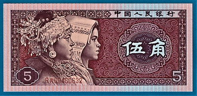 China, 1980, 5 Jiao Banknote, UNC - 38 years old