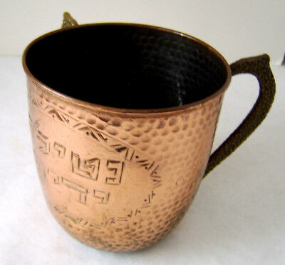 2-Handled Hand-Hammered Copper/ Brass Hebrew Hand Washing Cup - Decorated