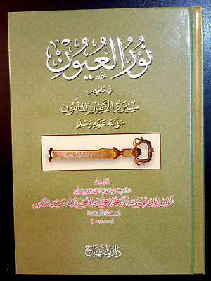 Arabic Islamic Book. Noor Al-Oyon. Prophet Biography. P In 2016