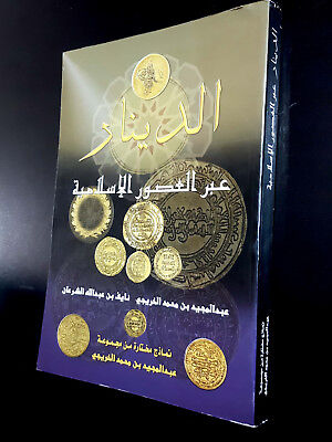 RARE  FANCY ARABIC COINS BOOK ALBUM OF AL-DINAR GALLERY. P in 2001