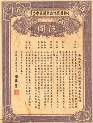 Rare 5 Yuan Northern Military Expedition Bond Kuomintang Army+Full Coupons 1926