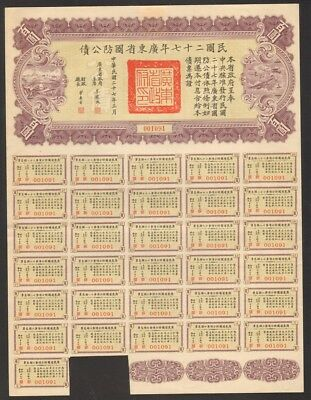 $100 Chinese Military Loan For Liberty Uncancelled With Coupons 1938 Year