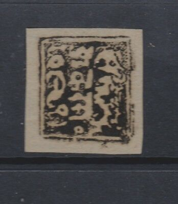 India Junagadh State 1864 Mint Stamp Forgery
