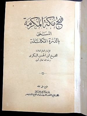 OLD ISLAMIC HISTORICAL BOOK.  FATEH MACCA(ALDORRAH AL_MOKALLALAH). P in Egypt