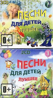 4CD The Best of Russian  songs for children part 1 and part 2 (4CD)