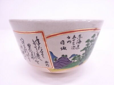 50 Jahre alter Kyo Scenery and Poem Chawan aus Kyoto, Japan