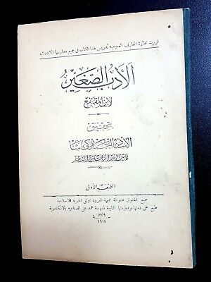 OLD ISLAMIC ARABIC LITERATURE ANTIQUE BOOK. By Ibn al-Muqaffa. P in Egypt 1911