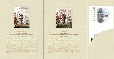 2013 Russia.135th anniv.of the end of the Russo-Turkish War of 1877-1878.Booklet