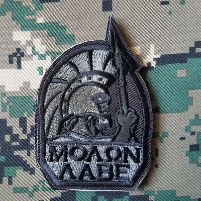 SEALTEAM SPARTA SPARTAN Molon Labe U s  Army Morale Badges Embroidered  Patch *02