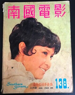 1969 Old Chinese Hong Kong Annual Special Magazine Southern Screen No 138
