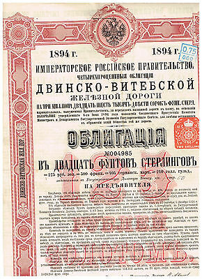 Imperial Russian Government, Dvinsk-Vitebsk Railroad, 1894, 125 Gold-Roubles, co