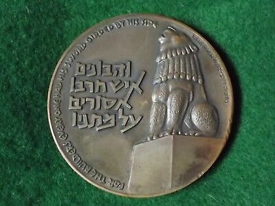 """1958 Isreal PEACE BE WITHIN THY WALLS Copper 2 1/4"""" Copper Medal"""