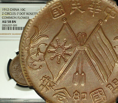 ✪ 1912 China Founding of Republic 10 Cash NGC AU 58 BN GREAT LUSTER