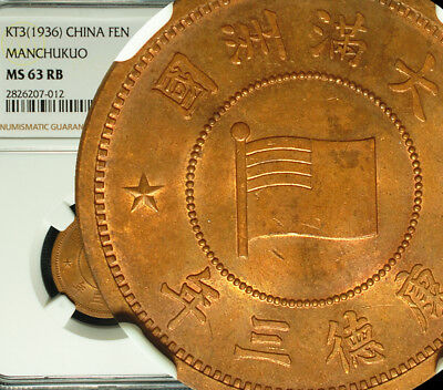✪ 1936 (KT Year-3) China Republic MANCHUKUO Fen/ Cash NGC MS 63 RB MINT RED