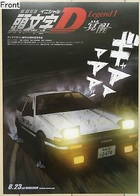 New Initial D: The Movie - Legend 1: Awakening — Promotional Poster Type B