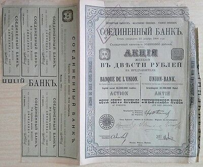 Russian Moscou 1912 Union Bank Banque 200 Roubles Coupons UNC Bond Share Loan